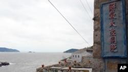 """馬祖芹壁島上的標語""""解救大陸同胞"""""""