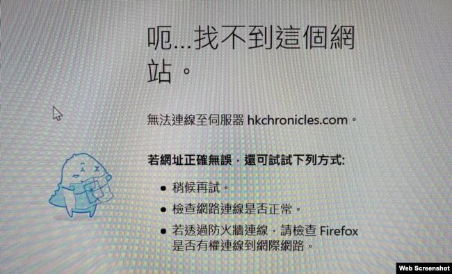 记者1月15日在香港尝试登录香港编年史网站,电脑显示找到这个网站。(网站截图)