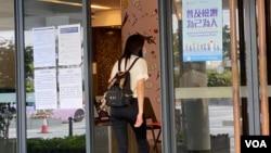 香港政府推动的全民新冠肺炎病毒检测计划9月14日晚结束,当日傍晚接收6时,港岛区中环大会堂检测中心人流疏落。 (美国之音/汤惠芸)