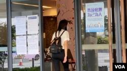香港政府推動的全民新冠肺炎病毒檢測計劃9月14日晚結束,當日傍晚接收6時,港島區中環大會堂檢測中心人流疏落。(美國之音湯惠芸)