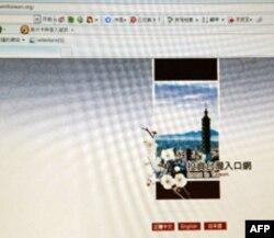台湾经济部制作的investtaiwan.org网页,避免中国网络封锁