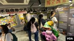 香港支聯會六四紀念館新展覽扣連八九六四與反送中運動,吸引不少香港市民參觀。(美國之音湯惠芸攝)