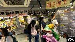 香港支联会六四纪念馆新展览扣连八九六四与反送中运动,吸引不少香港市民参观 (美国之音/汤惠芸)