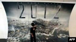 Как пережить конец света