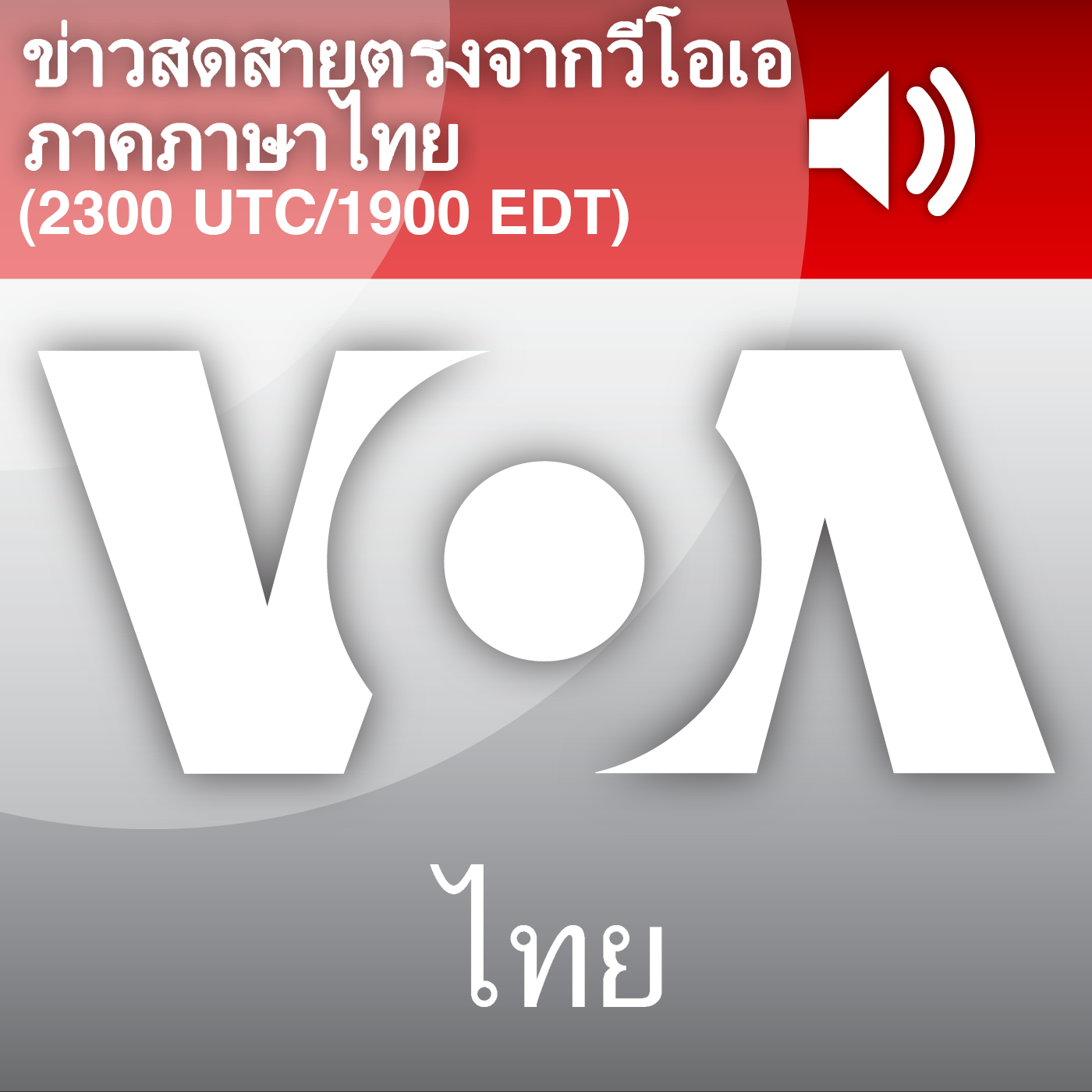 ข่าวสดสายตรงจากวีโอเอ ภาคภาษาไทย 6:00 – 6:30 น. - วอยซ์ ออฟ อเมริกา