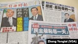 台灣媒體廣泛報道關說事件 (美國之音張永泰拍攝)