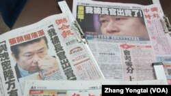 台湾媒体以头版报道张显耀涉及泄密遭调查事件 (美国之音张永泰拍摄)