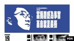 新界東立法會地區直選候選人梁頌恆的郵寄選舉文宣有梁天琦肖像及「革命」字眼。(梁頌恆社交網上圖片)