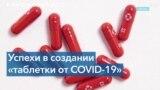 Американские компании заявляют об успехах в создании лекарств от COVID-19