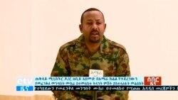 Tentative de coup d'Etat dans la région d'Amhara en Ethiopie