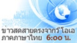 ข่าวสดสายตรงจากวีโอเอ ภาคภาษาไทย 6:00 น.