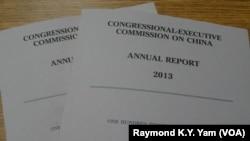 美國國會及行政當局中國委員會發佈2013年度報告