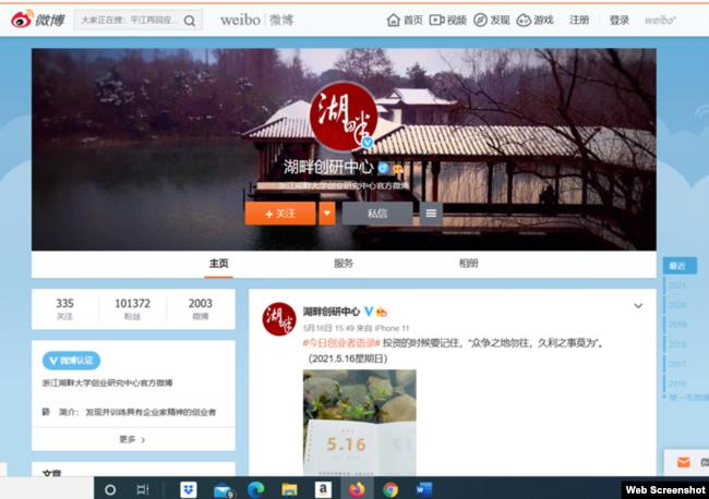"""湖畔大學的官方微博已經更名為""""湖畔創業研究中心""""。(微博截圖)"""