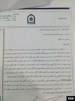 این یکی از بخشنامه های ممنوعیت در یکی از شهرهای ایران است. صدای آمریکا نمی تواند صحت آن را تایید کند