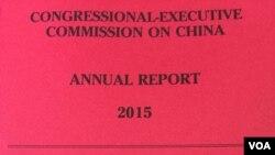 美國國會及行政當局中國委員會(CECC)的2015年中國報告