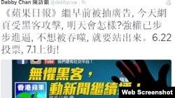 香港知名艺人陈诗韵推特发文声援苹果日报(陈诗韵推特截图)