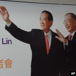 宋楚瑜與林瑞雄的競選海報