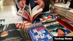 도널드 트럼프 공화당 후보가 예상을 뒤엎고 제45대 미국 대통령으로 당선되면서 서점가에 트럼프 열풍이 불고 있다. 사진은 10일 서울 시내 대형서점 트럼프 관련 판매대.