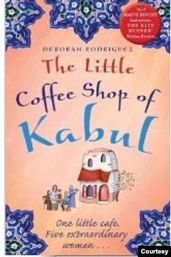 سن 2011 میں شائع ہونے والی 'دی لٹل کافی شاپ آف کابل' کو پڑھنے والوں نے بے حد پسند کیا۔