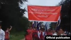 ကရင္နီလူထုဆႏၵျပကန္႔ကြက္ (Union of Karenni State Youth)