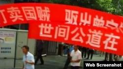一些当地政府支持和怂恿的人在曾家镇冯建梅丈夫邓吉元的家门口打出巨幅标语(彭远文新浪微博)