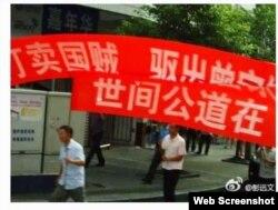 村民打出攻击冯建梅一家的横幅