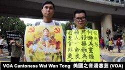 示威者展示諷剌律政司司長袁國強及建制派立法會議員何君堯的標語 (攝影:美國之音湯惠芸)