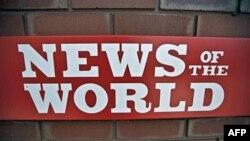 """Tabloid """"News of the World"""" (Svetske vesti) zatvoren zbog skandala sa hakovanjem, 7. juli, 2011."""