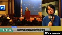 VOA连线(莉雅):美商务部长罗斯谈美中贸易争端