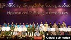 ျမန္မာႏိုင္ငံ လူကုန္ကူမႈတိုက္ဖ်က္ေရးေန႔ အခမ္းအနား (Myanmar President Office )