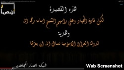 "The text on this video posted to YouTube by the Ansar al-Mujahideen Network reads ""This poem is dedicated to all the leaders of jihad, especially Osama bin Laden, may he rest in peace, and it is a gift to the Islamic State of Iraq, may God keep it."""
