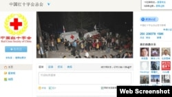 中國紅十字會微博截圖