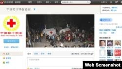 中国红十字会微博截图