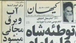 هزینه انقلاب 57 بر اقتصاد ایران
