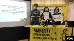 國際特赦組織星期四公佈《香港年度人權狀況回顧》 (美國之音特約記者 湯惠芸拍攝 )