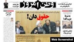 وطن امروز تیترهای تندی علیه دولت روحانی داشت. از جمله این تیتر که تحصیلات حقوقی روحانی را با اشاره به حقوقهای بالا مسخره کرده