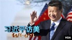 Chủ tịch Trung Quốc Tập Cận Bình sẽ thăm Mỹ vào ngày 6 và 7 tháng 4, 2017.