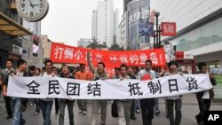 چین میں جاپانیوں کے خلاف مظاہرہ