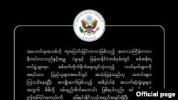 ရန္ကုန္ၿမိဳ႕ အေမရိကန္သံ႐ုံးရဲ႕ ေၾကညာခ်က္။ (ဧၿပီ ၁၁၊ ၂၀၂၁။ ဓာတ္ပုံ - US Embassy Rangoon)