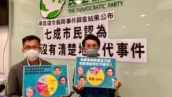 香港民主黨民調指七成市民認為政府未清楚交待三高官出席豪華晚宴