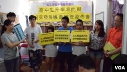 香港關注學童發展權利聯席發表《高中生升學意向與可見發展機會調查報告》(VOA 湯惠芸攝)