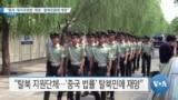 """[VOA 뉴스] """"중국 '육지국경법' 제정…탈북민들에 재앙"""""""