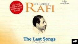 محمد رفیع کے چھ نئے نغمے منظرِ عام پر