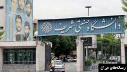 دانشگاه صنعتی شریف در سال ۹۳به همکاری در برنامههای هستهای و نظامی ایران متهم شده ودر لیست تحریمهای اتحادیه اروپا قرار گرفته بود.