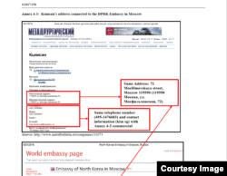 북한의 '금산 트레이딩'이 모스크바주재 북한 대사관과 같은 주소지를 이용한다는 사실을 지적한 유엔 안보리 보고서.