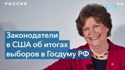 США и международное сообщество поддерживают активистов в их борьбе за демократию в России