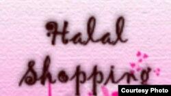 Logo dari EidGiftGuide.com sebuah panduan belanja halal dari Ponn Sabra seorang muslimah yang penuh dedikasi dari Amerika.