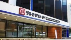 서울 관광 새 명소 '명동관광정보센터'