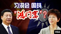 """习近平摆 """"洪"""" 门宴 分裂台湾第一步?"""