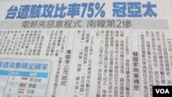 媒体报道台湾遭受黑客攻击情形(翻拍苹果日报 )